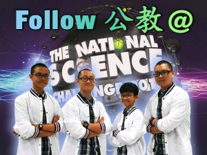 national-science-challenge-2018-CHS-team